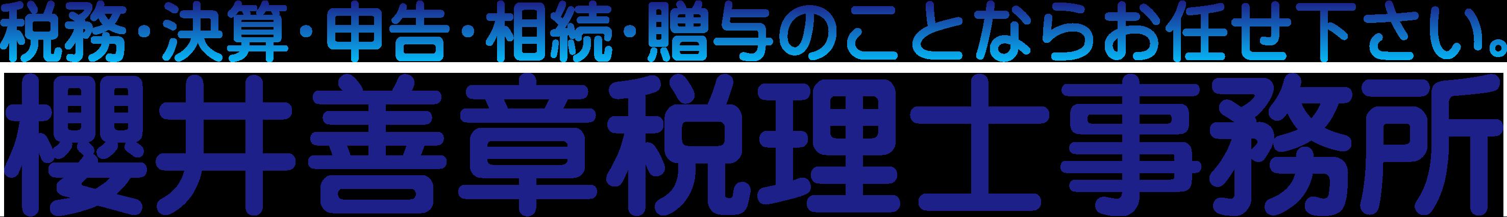 櫻井善章税理士事務所